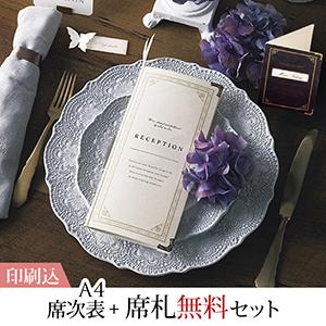 【印刷込】席札無料セット(シュエット)  10柄デザインコレクション