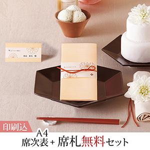 【印刷込】席札無料セット(華結-HANAMUSUBI-)