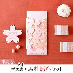 【印刷込】席札無料セット(一花-ICHIKA SAKURA-)