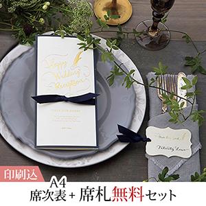 【印刷込】席札無料セット(ディアグラフィー ネイビー)