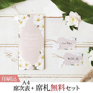 【印刷込】席札無料セット(アロハ&マハロ)