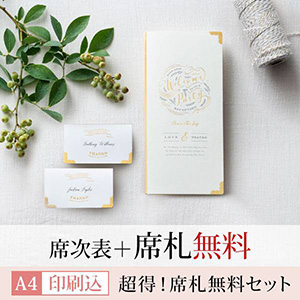 【印刷込】席札無料セット(ハピエスト ハニーホワイト)