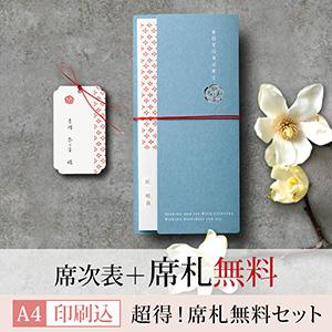 【印刷込】席札無料セット(里詩-あまいろ-)