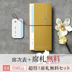 【印刷込】席札無料セット(里詩-やまぶき-)