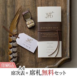 【印刷込】席札無料セット(レジェンダ ブラウン)