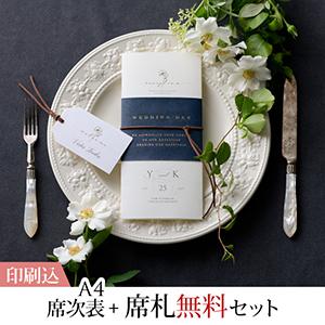【印刷込】席札無料セット(レジェンダ ネイビー)