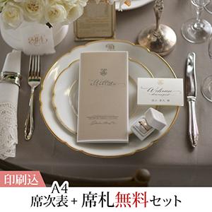 【印刷込】席札無料セット(エターナ シャンパン)