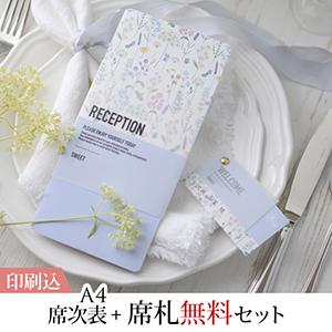 【印刷込】席札無料セット(10&ナチュフルール)