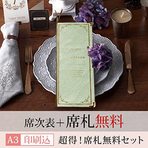 【印刷込】席札無料セット(シュエット)  10柄デザインコレクション A3