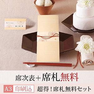 【印刷込】席札無料セット(華結-HANAMUSUBI-) A3
