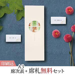 【印刷込】席札無料セット(スタイルモダン アイボリー) A3