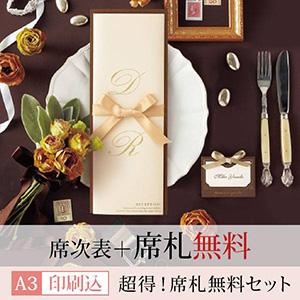 【印刷込】席札無料セット(ショコラティエ) A3