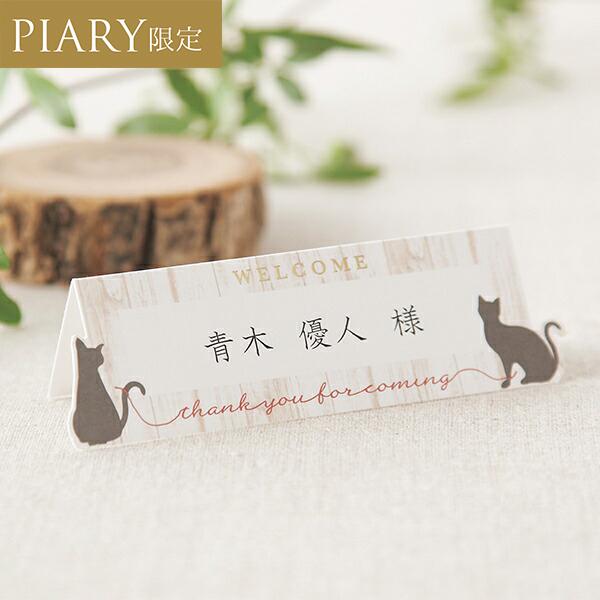 and LOVE アンドラブ(Cat) 席札 1シート4名様用
