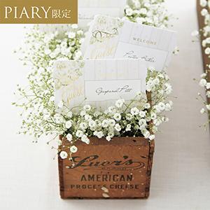 Bouquet de blanc ブーケドゥブラン(ナチュラル) 席札 1シート4名様用