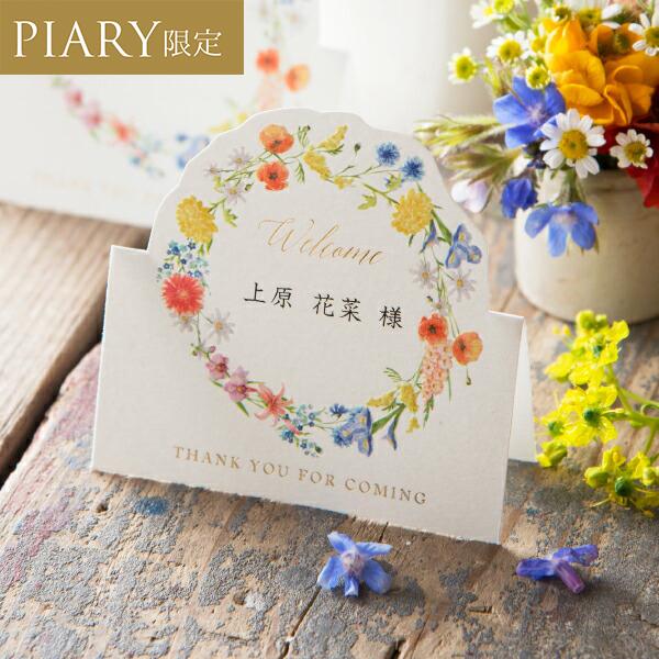 Fiore Amore made in ITALY -フィオーレアモーレ メイドインイタリー- 席札 1シート4名様用