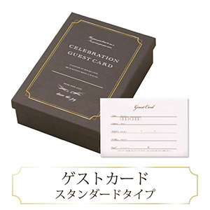 PIARYゲストカード【グランディ】スタンダードタイプ