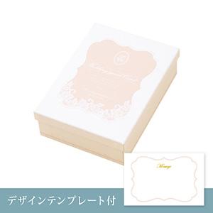 PIARYゲストカード【ロシェル】デザインテンプレート付き