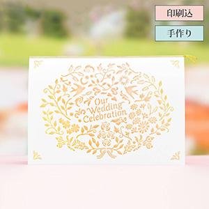 garden レモン 招待状