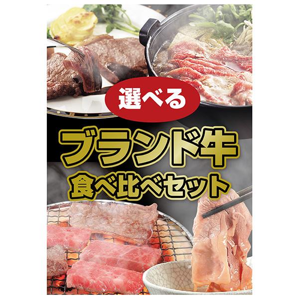 選べるブランド牛 食べ比べセット