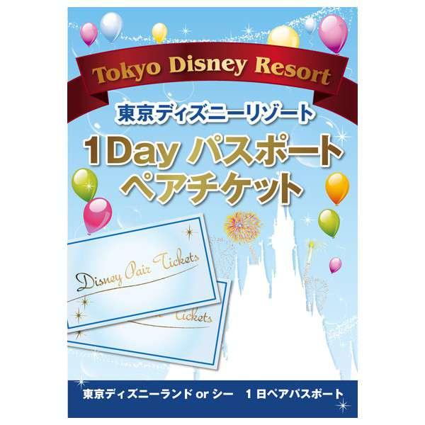東京ディズニーリゾート1dayパスポートペアチケット