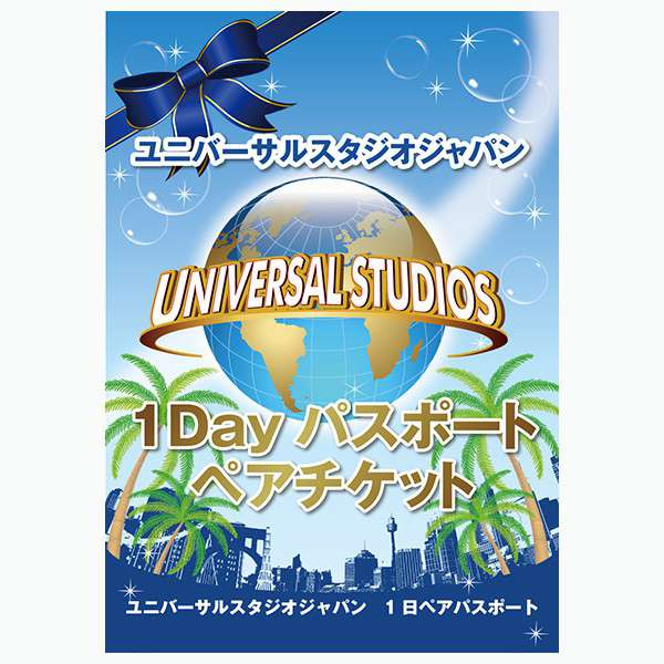 ユニバーサルスタジオジャパン1dayペアチケット