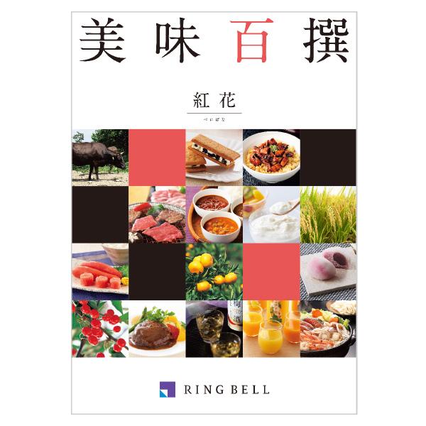 リンベルカタログギフト 美味百撰【5000円コース】紅花