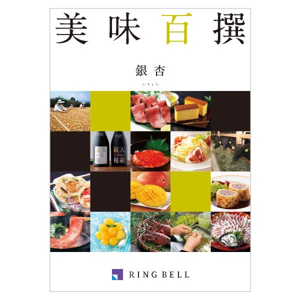 リンベルカタログギフト 美味百撰【10000円コース】銀杏