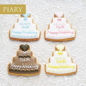菓子工房さっちんの名入れアイシングクッキー(ウェディングケーキ)