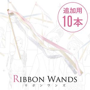 リボンワンズピンク 10本入(追加用)