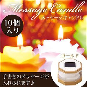 Message Candle(メッセージキャンドル) -GOLD- 10個入り