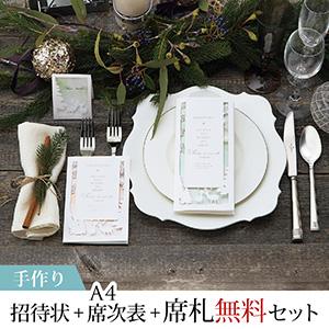 【手作り】席札無料セット(ブランシェネージュ)