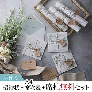 【手作り】席札無料セット(ハーブ・ド・プロバンス)