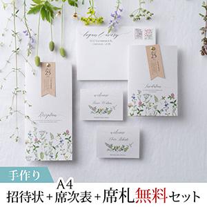 【手作り】席札無料セット(ハーバルフローラ)