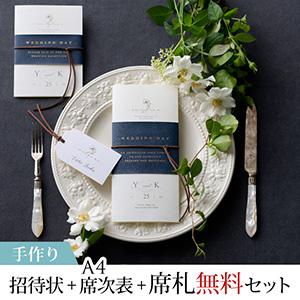 【手作り】席札無料セット(レジェンダ ネイビー)