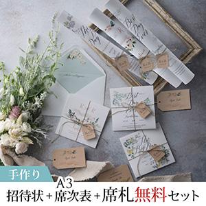 【手作り】席札無料セット(ハーブ・ド・プロバンス) A3