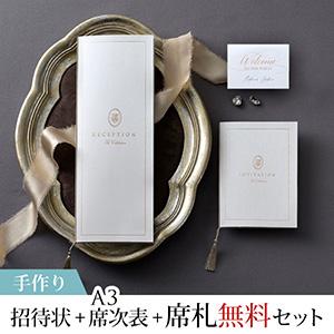 【手作り】席札無料セット(ロシェルクラシックライン シャンパンホワイト) A3