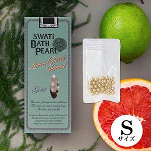 【SWATi】入浴剤 -BATH PEARL- GOLD (S)