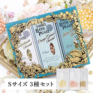 【SWATi GIFT SET】入浴剤 -BATH PEARL COLLECTION-(Sサイズ3種セット)