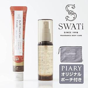 限定セット【SWATi GIFT SET】ハンドクリーム&ボディヘアミストセット(Vanilla & Sunset sea)