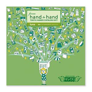 東急ハンズカタログギフト from hand to hand【3800円コース】luna(ルナ)
