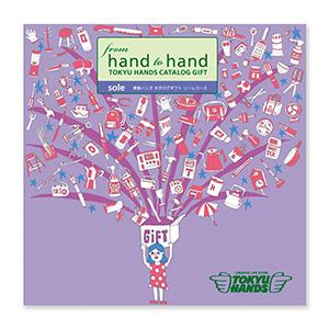 東急ハンズカタログギフト from hand to hand【10800円コース】sole(ソーレ)