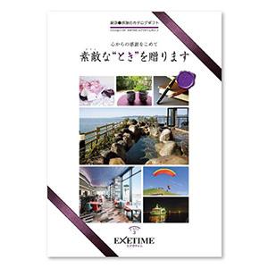 カタログギフト エグゼタイム【20600円コース】PART3