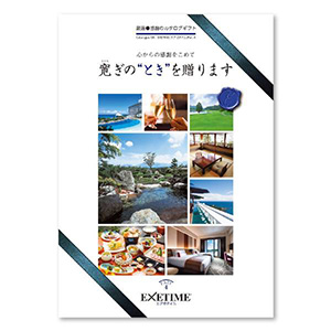 カタログギフト エグゼタイム【30600円コース】PART4