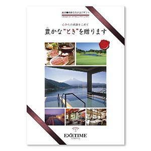 カタログギフト エグゼタイム【50600円コース】PART5
