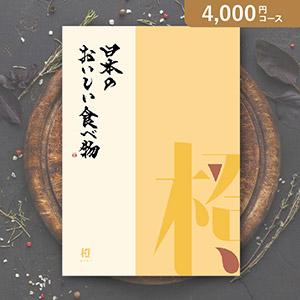 カタログギフト 日本のおいしい食べ物【4000円コース】橙