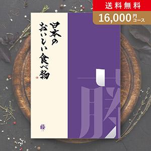 カタログギフト 日本のおいしい食べ物【16000円コース】藤