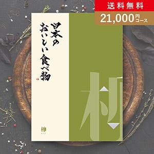 カタログギフト 日本のおいしい食べ物【21000円コース】柳
