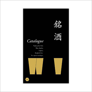 カタログギフト 銘酒【4000円コース】GS01