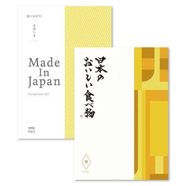 カタログギフト まほらま Made In Japan with 日本のおいしい食べ物【3950円コース】NP06+橙[だいだい]