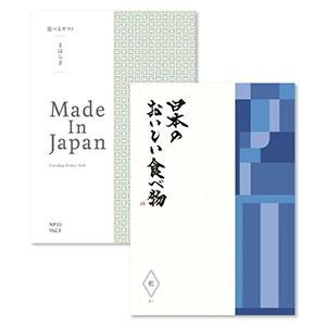 カタログギフト まほらま Made In Japan with 日本のおいしい食べ物【5950円コース】NP10+藍[あい]